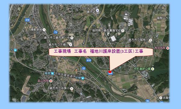 福地川護岸設置(3工区)工事