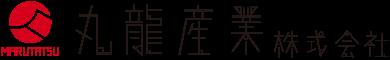 丸龍産業株式会社
